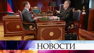 Дмитрий Медведев обсудил с Алексеем Кудриным бюджет на следующий период.