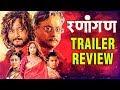 Ranangan Movie (2018) Trailer Review | Sachin Pilgaonkar , Swwapnil Joshi & Siddarth Chandekar Mp3