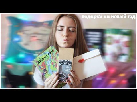 видео: ❄ Подарки на Новый год ❄ 2016