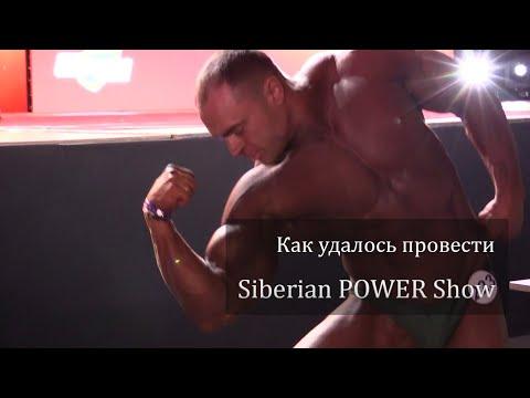 В Сибири победили КОРОНАВИРУС!? Как удалось провести Siberian POWER Show?