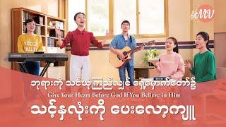 Myanmar Christian Music Video - ဘုရားကို သင်ယုံကြည်လျှင် ရှေ့မှောက်တော်၌ သင့်နှလုံးကို ပေးလော့ကျူ