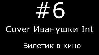 Cover Иванушки Int - билетик в кино