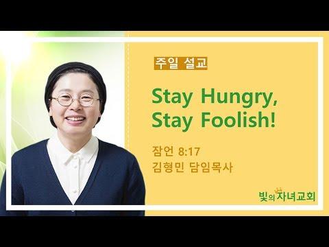 Stay hungry, Stay foolish! (전도 메시지)