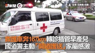 救護車奔167km轉診插管早產兒 國道警主動「開道護送」家屬感激
