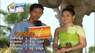 4U DVD Vol. 29 - Tieng Mom Sotheavy + Yerng Piroum - Komplich Reung Derm