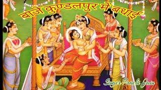   बाजे कुण्डलपुर में बधाई   Baje kundalpur me badhai   Singer Prachi Jain