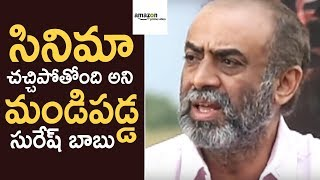 Producer Suresh Babu Comments On Jio and Amazon Services | Producer Suresh Babu Fires | TFPC