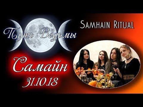 Путь Ведьмы - Празднование Самайна. Ритуал почитания ушедших. Магия Викка.