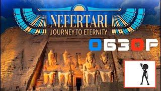Nefertari Journey to Eternity - Обзор VR (Виртуальная реальность Казань Клуб виртуальной реальности)
