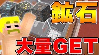 【マイクラ】鉱石とテラコッタが無限に!『ビーコン』でメサをチャンク掘り!!!【…