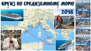 видео Круизы по Средиземному морю 2018