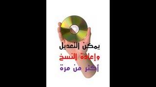 كيف يتم التعديل و إعادة نسخ أسطوانة أكثر من مرة( cd- dvd ) وتحدى