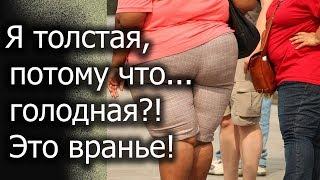 Я толстая, потому что голодная?! Это вранье!