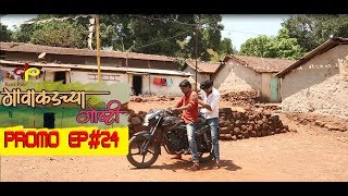 गावाकडच्या गोष्टी|प्रोमो|भाग #२४|Gavakadchya Goshti|Promo|EP#24|Marathi Web Series
