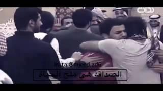 الصداقه ملح الحياه***** منيف الخمشي، عبدالمجيد الفوزان