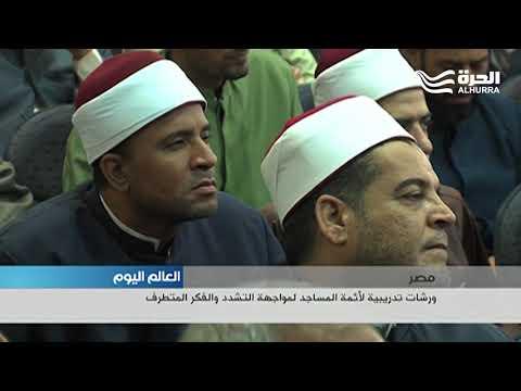 ورشات تدريبية لأمة المساجد لمواجهة التشدد والفكر المتطرف