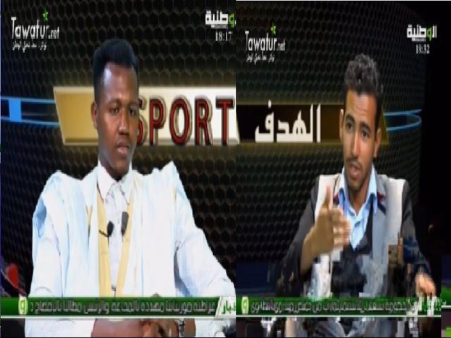 برنامج الهدف مع اللاعب الوطني الشاب عبد الله ولد الكوري الملقب سعدون - قناة الوطنية