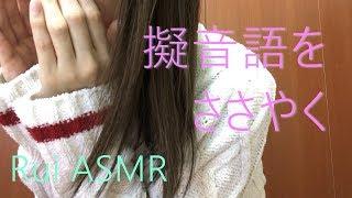 【囁き】擬音語をささやく【ASMR】Whispering Onomatopeias