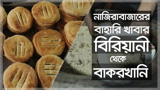 Taste of Dhaka | Nazira Bazaar | Food Heaven of Puran Dhaka