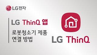 LG 로봇청소기 - ThinQ앱 연결 방법 (안드로이드…