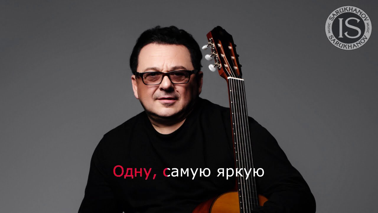 Желаю тебе из тысячи звезд Игорь Саруханов Караоке Оригинальный минус
