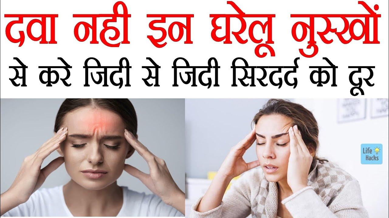 सिरदर्द क्यों होता है? ज़िद्दी से जिद्दी सिरदर्द को कर देंगे गायब ये घरेलू नुस्खे।