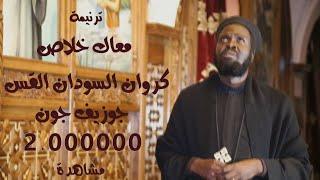 ابونا جوزيف جون | كروان السودان | معاك خلاص [Official Music Video]