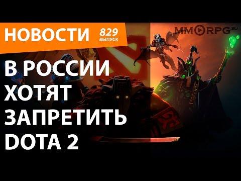 видео: В России хотят запретить dota 2. Новости