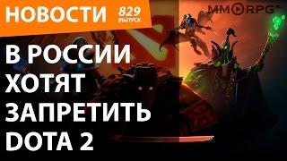 В России хотят запретить DOTA 2. Новости