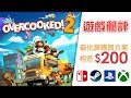 簡評《Overcooked 2》新玩法,分析最化算購買方案「相差$200」Swtich / Steam / PS4 / Xbox1