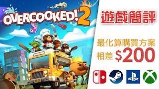 簡評《Overcooked 2》新玩法,分析最化算購買方案「相差$200」Swtich / Steam / PS4 / Xbox1