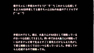 140609大島優子卒業公演 ニコ生ユーザーからのお祝いコメント.