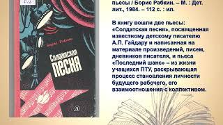 Виртуальная выставка #Гайдар  Библиотека  NN