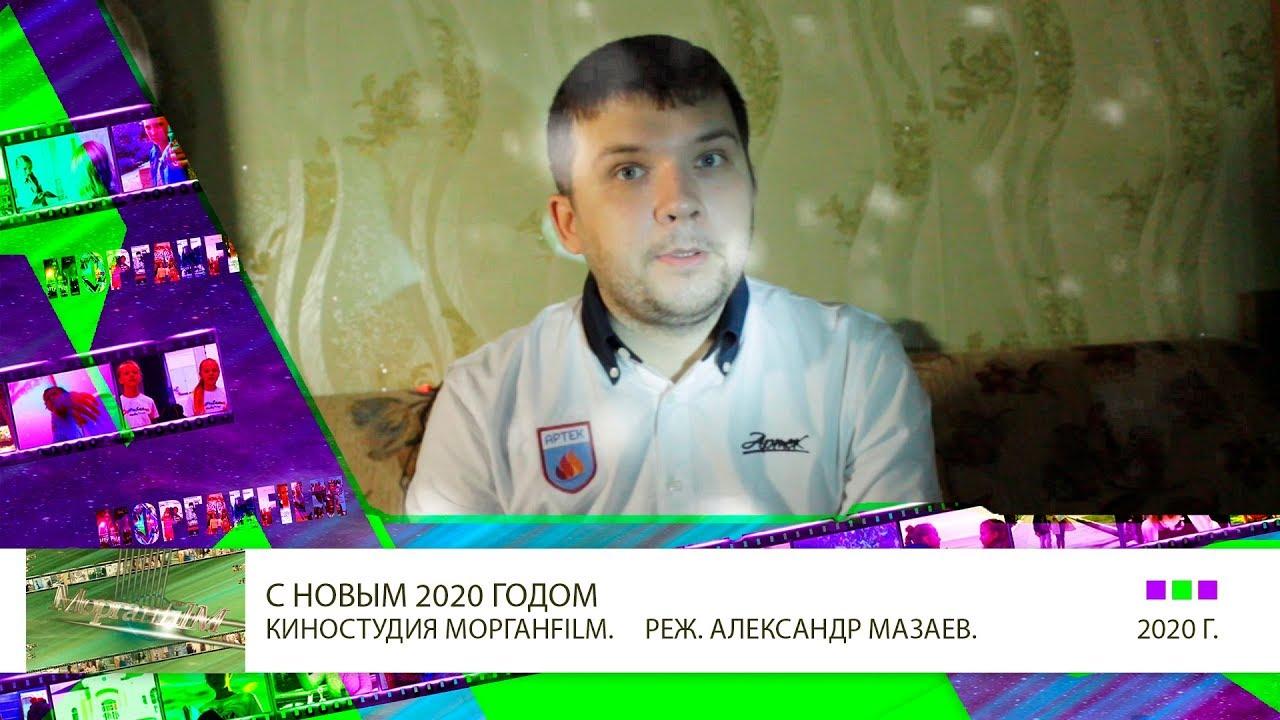 Киностудия МорганfilM и Александр Мазаев поздравляют вас С новым 2020 годом Крысы
