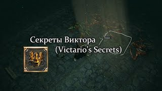 Path Of Exile PoE Путь Изгнанника Секреты Виктора Victario S Secrets
