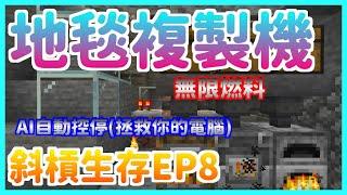 楓麥塊|斜槓生存|EP8|地毯複製機(無限燃料)|Minecraft|1.15.2|創世神|麥塊|買塊|我的世界