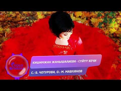 Кишимжан Жанышалиева - Суйуу кечи / Жаны ыр 2020
