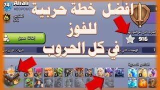 اذكى كلان عربي في الفوز بالحروب | مسح خريطة كاملة | حرب الكلانات |clash of clans