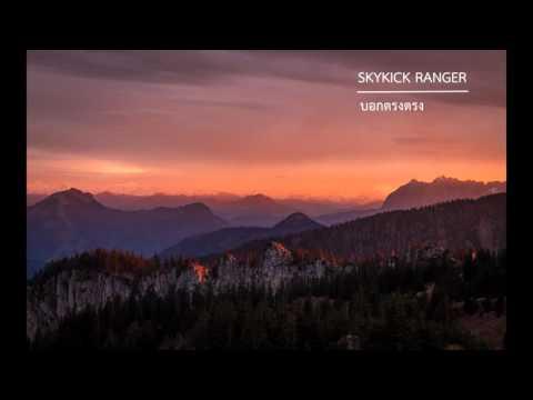 คอร์ดเพลง บอกตรงๆ SkykickRanger สกายคิกเรนเจอร์