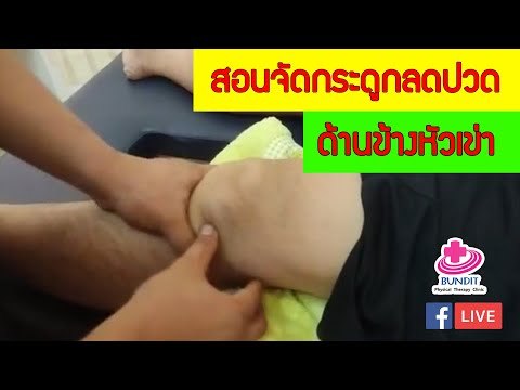 สอนจัดกระดูกแก้อาการปวดข้างหัวเข่า ปวดด้านนอกเข่า | กายภาพน่ารู้กับอนุชา ปวดด้านข้างเข่า EP.3