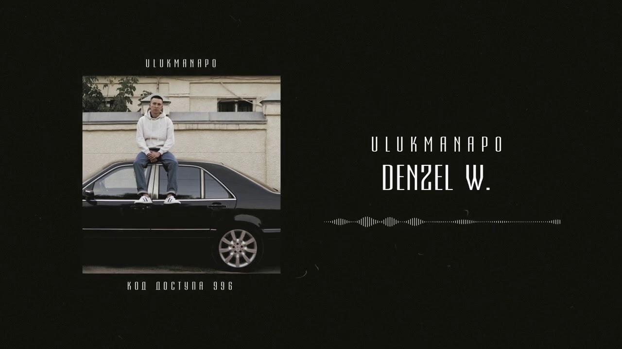 Download Ulukmanapo - Denzel W.