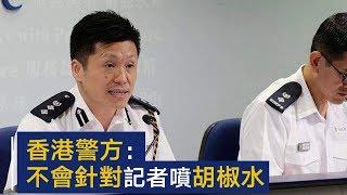 香港警方:不会针对记者喷胡椒水 提醒记者不要站在警员和暴徒中间 | CCTV