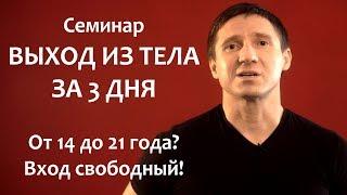 Бесплатный семинар М.Радуги для молодежи (Москва)!