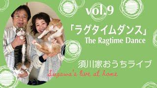 vol.9「ラグタイムダンス The Ragtime Dance 」