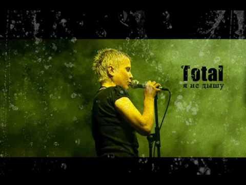 Клип Total - Я не дышу