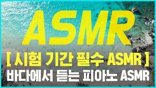 [시험기간 필수 ASMR] 💯 파도치는 바다와 아름다운 피아노 소리 ★ 공부의신 강성태 백색소음