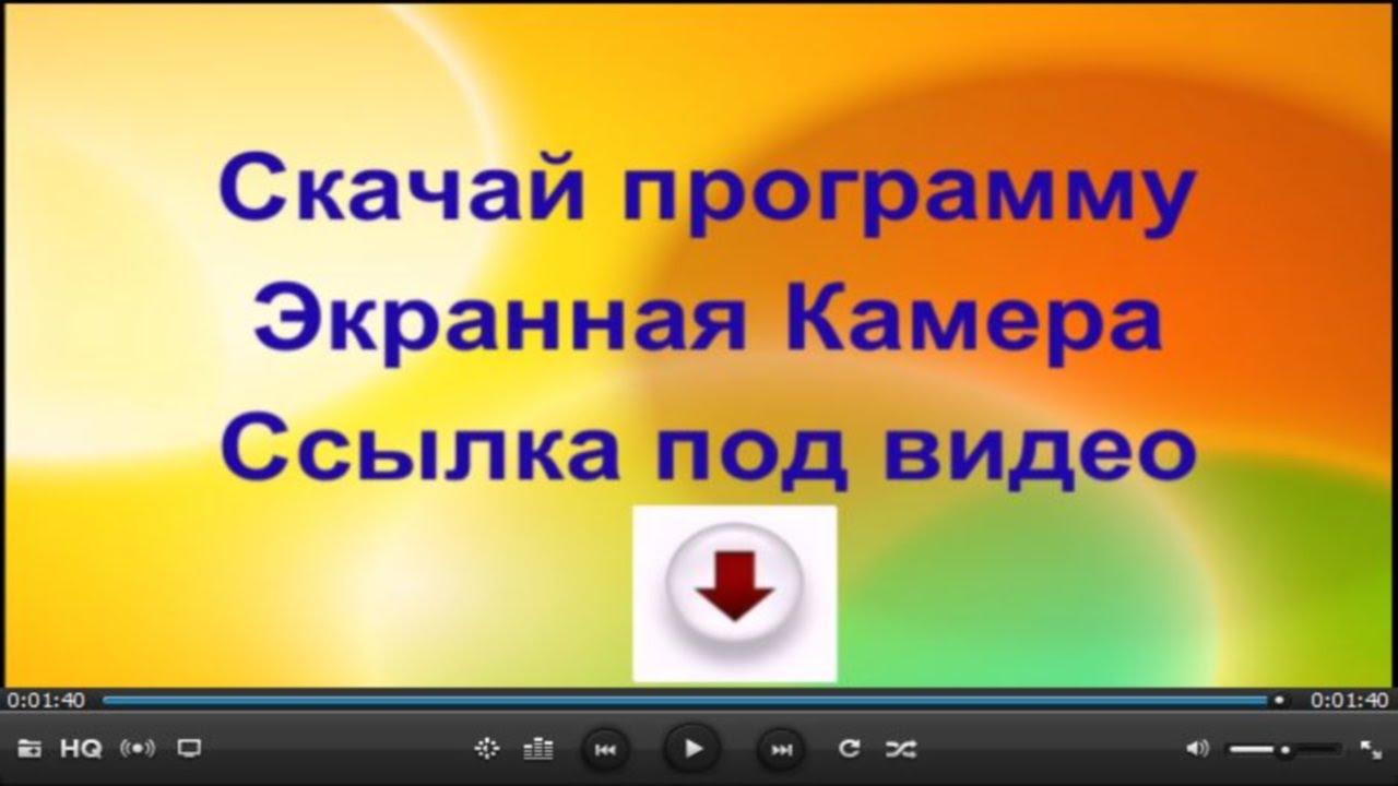 Ключ для активации программы экранная камера