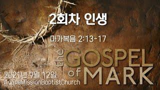2021 0912 2회차 인생 | 막 2:13-17 | 김현수 목사