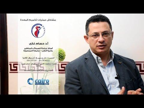 مشاكل عمليات تكميم المعدة – افضل دكتور سمنة حسام غازي