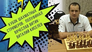 [RU]Витик-Киселёв на Lichess.org Полуфинал